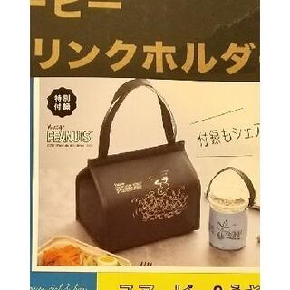mini 5月号【付録のみ】 PEANUTS保冷・保温弁当バッグ&カップホルダー
