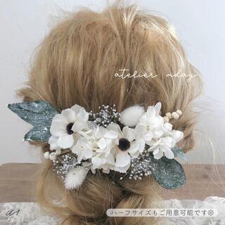 髪飾り【U1】ドライフラワー アクセサリー ブライダル ヘアアクセサリー 成人式