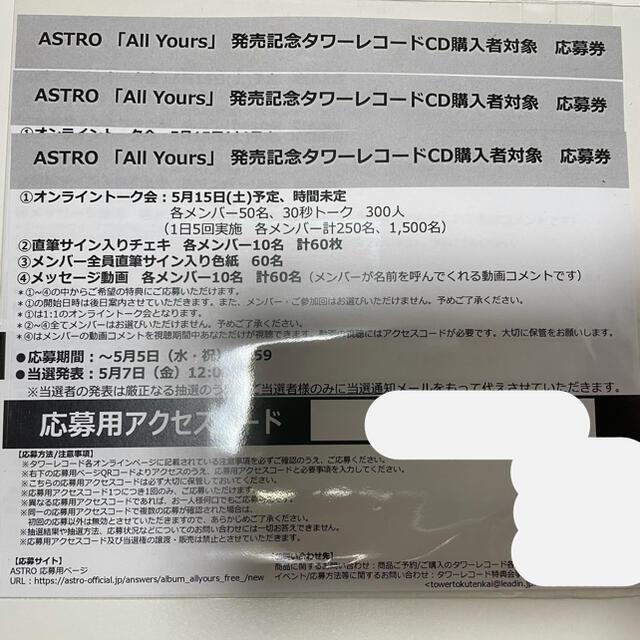 ASTRO ALLYOURS タワレコ 応募券 エンタメ/ホビーのCD(K-POP/アジア)の商品写真