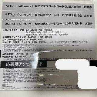 ASTRO ALLYOURS タワレコ 応募券(K-POP/アジア)