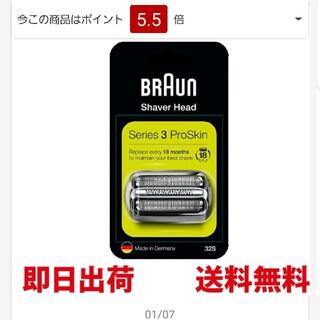 ブラウン(BRAUN)のブラウンの正規品 網刃・内刃一体型カセット シルバー 32S (メンズシェーバー)