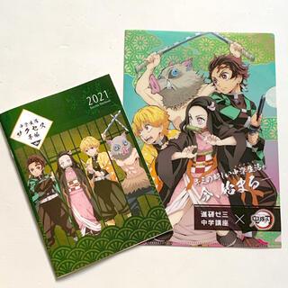 鬼滅の刃×進研ゼミ クリアファイル & サクセス手帳(キャラクターグッズ)