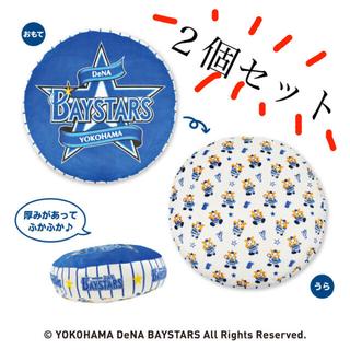 横浜DeNAベイスターズ - 横浜DeNAベイスターズ もちもちBIGクッション2個