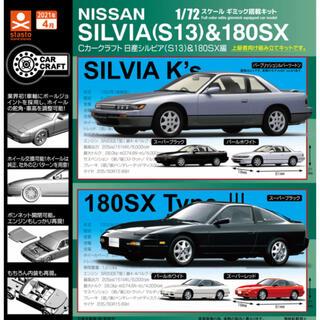Cカークラフト NISSAN SILVIA(S13)&180SX編 全6種コンプ(模型/プラモデル)