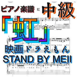 ピアノ楽譜 中級 「虹」映画/STAND BY MEドラえもん2 主題歌(ポピュラー)