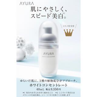 アユーラ(AYURA)の新品未開封 アユーラ   AYURA   ホワイトコンセントレート 美白美容液(美容液)