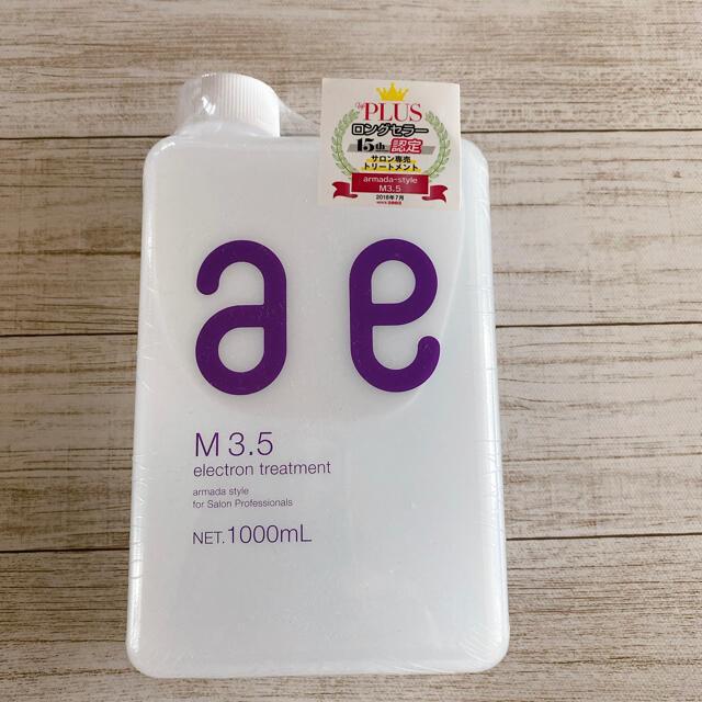 アルマダスタイルm3.5  コスメ/美容のスキンケア/基礎化粧品(化粧水/ローション)の商品写真