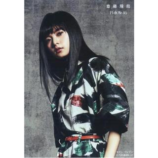 ノギザカフォーティーシックス(乃木坂46)の齋藤飛鳥 生写真 インフルエンサー 非売品(アイドルグッズ)