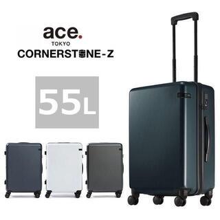 エース(ace.)の高値値引【希望色確認】■ace.エース[コーナーストーンZ]スーツケース 55L(トラベルバッグ/スーツケース)