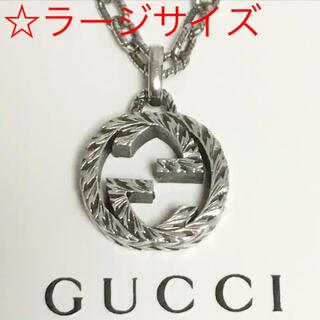 Gucci - 正規品☆ラージサイズ☆GUCCI インターロッキング ネックレス