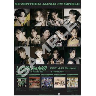 セブンティーン(SEVENTEEN)のseventeen ひとりじゃない 特典ポスター(K-POP/アジア)