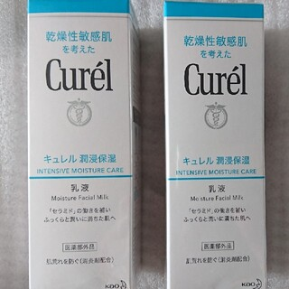 Curel - 【未開封新品】キュレル 乳液2本セット