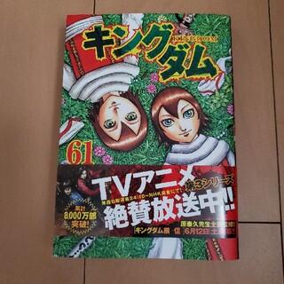 集英社 - キングダム61巻