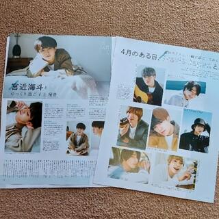 ジャニーズジュニア(ジャニーズJr.)の即購入OK♡non-no Travis Japan 切り抜き(ファッション)