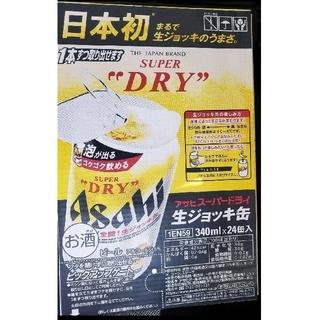 アサヒ(アサヒ)のNo.525  アサヒ スーパードライ 生ジョッキ缶 24缶入 1ケース(その他)