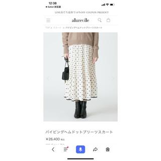 週末特別価格! allureville 新品 スカート  サイズ01