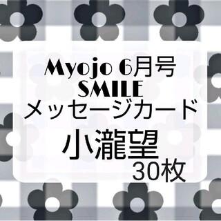 ジャニーズウエスト(ジャニーズWEST)の小瀧望 Myojo 最新号 2021年 6月号 スマイルメッセージカード(アイドルグッズ)