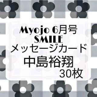 ヘイセイジャンプ(Hey! Say! JUMP)の中島裕翔 Myojo 最新号 2021年 6月号 スマイルメッセージカード(アイドルグッズ)