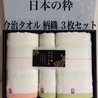 今治タオル - 今治タオル 柄織 3枚セット 唐草 和風 未使用 箱から出して発送します!