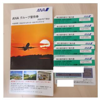 ANA 株主優待券 6枚(航空券)