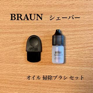 ブラウン(BRAUN)の純正品 BRAUN シェーバー オイル & 掃除ブラシ セット(メンズシェーバー)