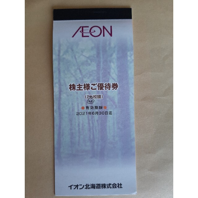 AEON(イオン)のイオン北海道 株主優待 チケットの優待券/割引券(ショッピング)の商品写真