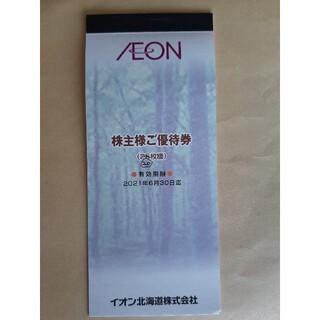 AEON - イオン北海道 株主優待