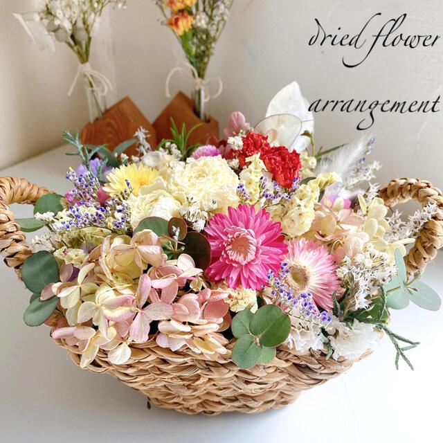ドライフラワー フラワーバスケット 春色花籠 母の日にも ハンドメイドのフラワー/ガーデン(ドライフラワー)の商品写真