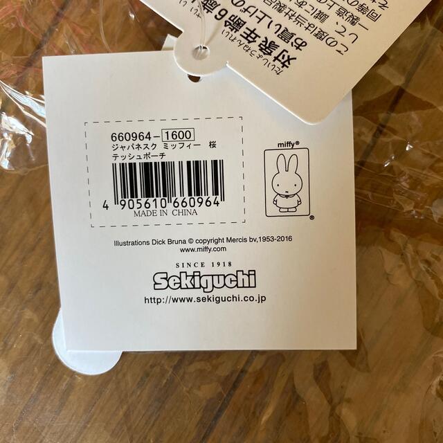 ちりめん 桜 ミッフィーポーチ レディースのファッション小物(ポーチ)の商品写真