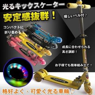 【新品】 キックボード 子供 光る キックスケーター 3輪 男の子 女の子(三輪車/乗り物)