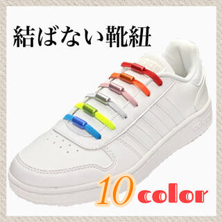 レースロックカラー 平紐 結ばない靴紐!伸びる靴紐 品質保証 配送保証(シューズ)