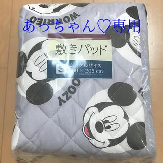 ディズニー(Disney)のミッキー  敷きパッド シングルサイズ  布団カバー 1⃣点限り ディズニー(シーツ/カバー)