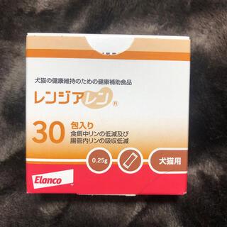 エランコ(Elanco)のレンジアレン 30包入り(ペットフード)