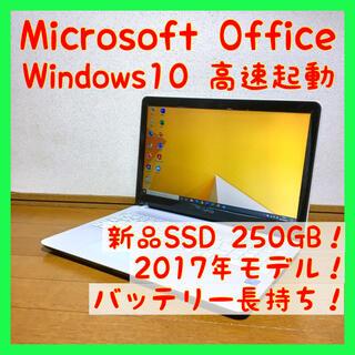SONY - ノートパソコン Windows10 本体 オフィス付き Office SSD搭載