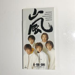 嵐 - 嵐 デビューシングル