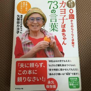 ダイヤモンド社 - カヨ子ばあちゃん73の言葉 賢い子に育つ! 0歳からのらくらく子育て