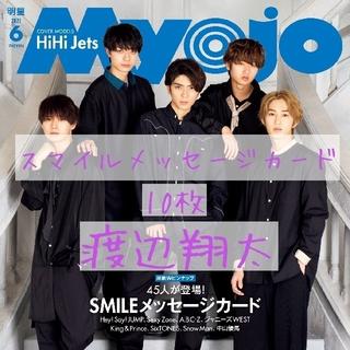 Myojo 6月号 スマイルメッセージカード デタカ SnowMan 渡辺翔太