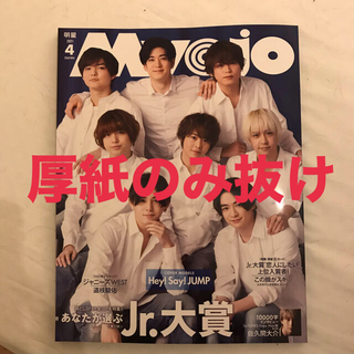 ジャニーズ(Johnny's)のMyojo4月号 POTATO5月号 厚紙のみ抜け(アイドルグッズ)