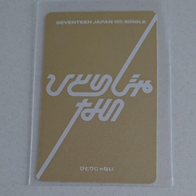 SEVENTEEN(セブンティーン)のひとりじゃない/初回限定D盤/ドギョム トレカ エンタメ/ホビーのトレーディングカード(シングルカード)の商品写真