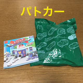 マクドナルド - ハッピーセット トミカ