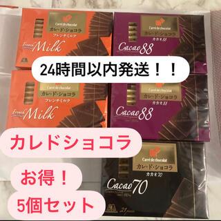 モリナガセイカ(森永製菓)の24時間以内発送!!人気 高級 カレドショコラ 5個セット(菓子/デザート)