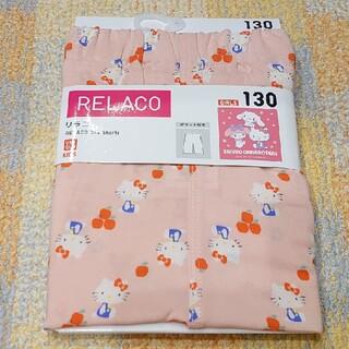 UNIQLO - ユニクロ リラコ キティ 130 新品 サンリオ