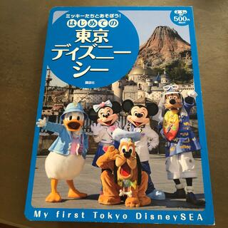 ディズニー(Disney)のはじめての東京ディズニ-シ- ミッキ-たちとあそぼう!(その他)