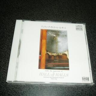 CD「アンティーク・オルゴール・コンサート」88年盤 清里オルゴール博物館(ヒーリング/ニューエイジ)