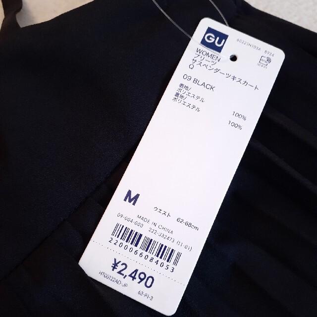 GU(ジーユー)の新品タグ付き GU プリーツサスペンダー付きスカート プリーツ スカート レディースのスカート(ロングスカート)の商品写真