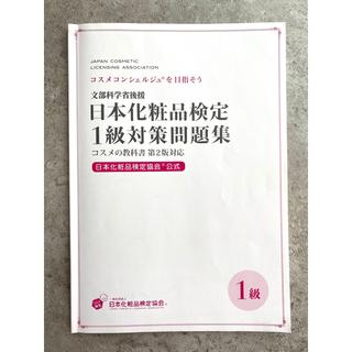 化粧品検定 1級 対策問題集(資格/検定)