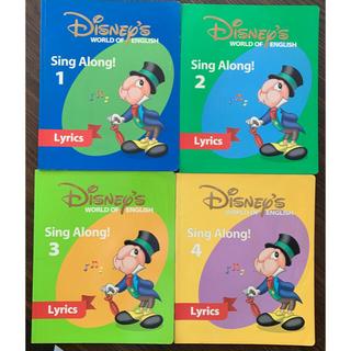 Disney - DWE ディズニー英語システム シングアロング Lyrics4冊