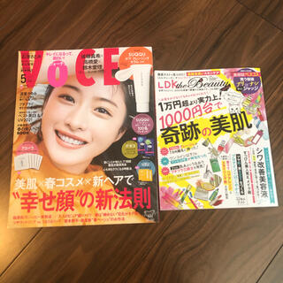 VoCE (ヴォーチェ) 2021年 05月号 LDK 雑誌2冊
