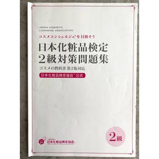 化粧品検定 2級 対策問題集(資格/検定)