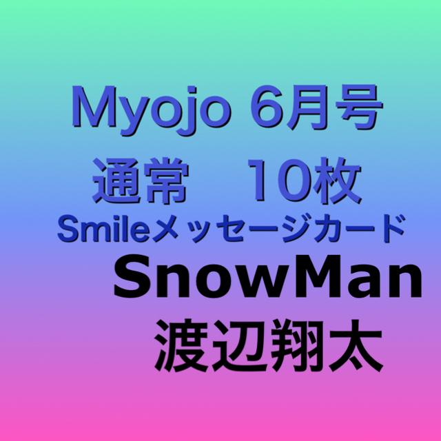 Myojo 6月号 Smileメッセージカード スノーマン   渡辺翔太 エンタメ/ホビーのタレントグッズ(アイドルグッズ)の商品写真
